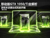 逆袭主流台式机 移动版GTX 1050/Ti详解