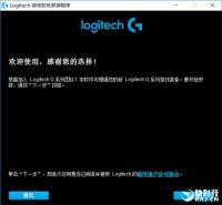 罗技软件最新8.91.48版发布 支持G90