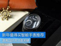 漂亮实用是王道,新年值得买智能手表推荐