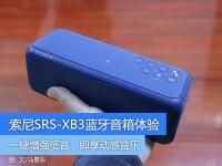 为低音而来,索尼SRS-XB3蓝牙音箱体验