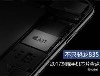 不只骁龙835 2017旗舰手机芯片盘点