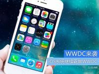 iOS系统究竟能不能继续霸屏WWDC?