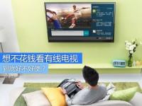想不花钱看有线电视,到底好不好使?
