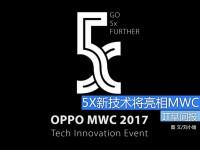IT早间报:OPPO将携5X新技术亮相MWC