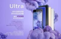 行货HTC U Ultra官方定价出炉:5088元