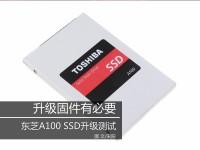 升级固件有必要 东芝A100 SSD升级测试