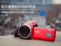 5轴防抖效果明显 索尼摄像机CX680评测