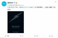 """魅族确认参加MWC展会 进入""""快""""时刻"""