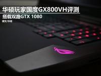 水冷怪兽再临 玩家国度GX800VH游戏本评测