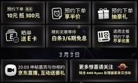 锐龙 AMD Ryzen 7处理器劲爆登场!
