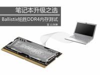 笔记本升级之选 Ballistix铂胜DDR4内存测试
