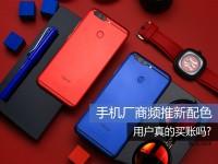 Ta:手机厂商频推新配色 用户买账吗?