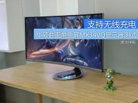 支持无线充电  华硕曲面带鱼屏MX34VQ显示器测试