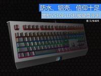 防水铝壳信仰足 399元雷柏V510PLUS机械键盘评测