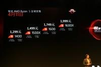 龙芯闪耀!AMD中国正式发布 Ryzen 5 处理器