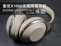 喧嚣中聆听好音质  索尼MDR-1000X无线降噪耳机体验