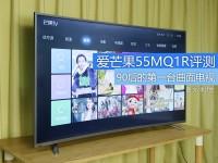 90后的第一台曲面电视 爱芒果55MQ1R评测