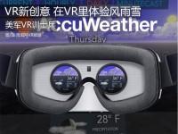 VR新鲜报:VR里体验风雨 三星GearVR添天气应用