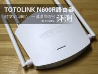 简单够用就好  TOTOLINK N600R路由器评测