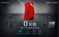 0元购买分期返款 斐讯K3路由器正式上市