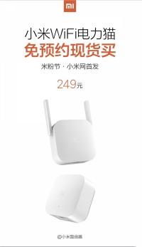 有电的地方就会有WIFI 小米WiFi电力猫正式发布