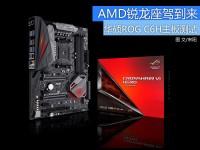 AMD锐龙座驾到来 华硕ROG C6H主板测试
