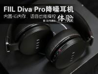 脱机手机也能玩转  FIIL Diva Pro主动降噪耳机评测