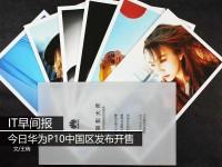 IT早间报:今日华为P10中国区发布开售
