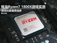 战力几何?锐龙 Ryzen7 1080X游戏性能实测