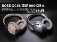 沉稳碰撞新潮   BOSE QC35/索尼MDR-1000X对比评测