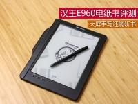 大屏手写还能听书!汉王E960电纸书评测