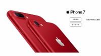 iPhone 7红色版预约量惊人 今年销量提升就靠他