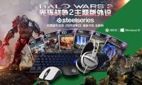 赛睿联合微软推出《光环战争2》主题版外设