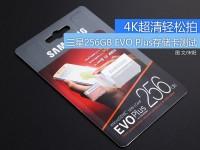 4K超清轻松拍 三星256GB EVO Plus存储卡测试