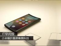 IT早间报:小米曝折叠屏幕黑科技