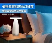 营造温馨的卧室氛围  最值得买智能床头灯推荐