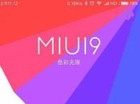 向臃肿广告说再见 简洁流畅的MIUI9强势来袭