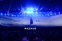 高效会议平台MAXHUB在京发布,开启会议平台化时代