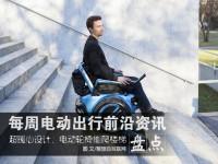 每周电动出行资讯盘点:能爬楼梯的履带式电动轮椅