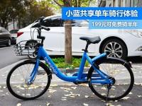 集各家优点于一身   可免费骑半年的小蓝单车体验