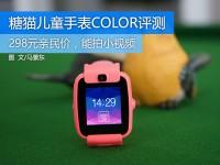 可拍摄10秒小视频   糖猫儿童手表COLOR评测