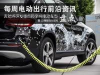 每周电动出行资讯盘点: 奔驰将重点研发纯电动车型