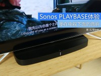 垫在电视下面的音响 Sonos PLAYBASE体验