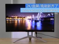 2K/曲屏/高刷新齐了 爱攻AGON AG322QCX显示器评测