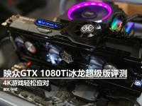 4K游戏不在话下 映众GTX 1080Ti冰龙超级版评测