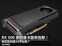 RX 500系列显卡即将来临!你会组建一套3A平台吗?