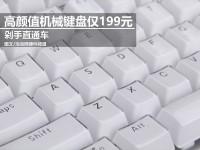 剁手直通车:高颜值机械键盘仅199元