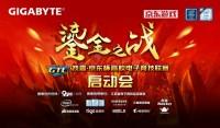 三星品牌存储鼎力赞助2017GTL高校电子竞技联赛