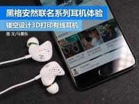 量产3D打印有线耳机  黑格安然联名系列耳机体验