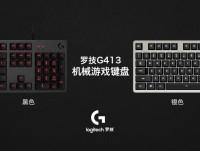 纵享机械激情 全新罗技G413机械游戏键盘震撼发布